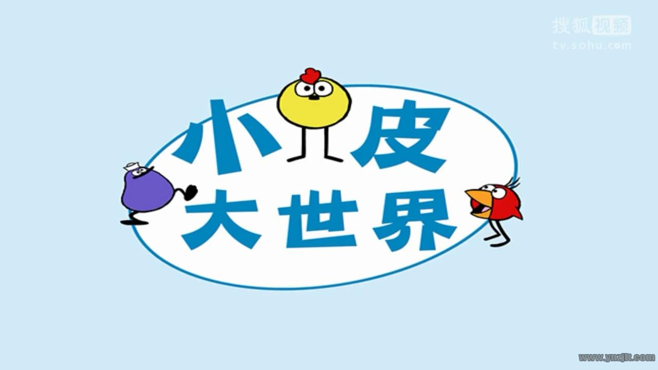 小皮大世界第一季第二季第三季0-3岁儿童中文动画片全72集高清版百度网盘打包下载